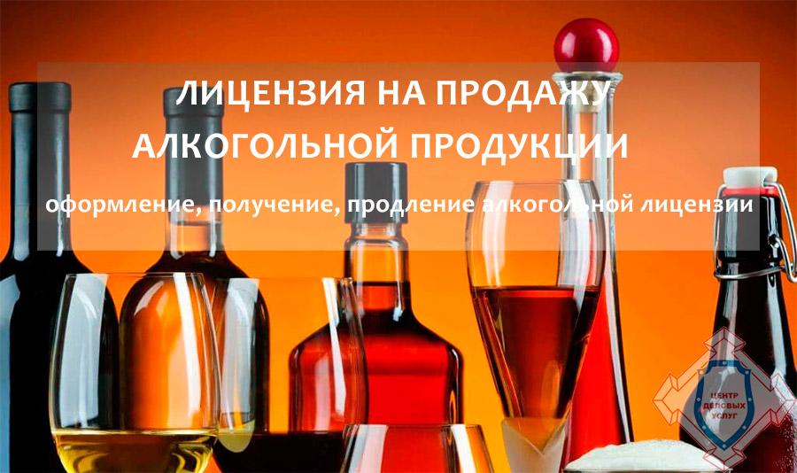 Лицензия на продажу алкогольной продукции