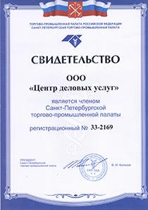 Сертиикат 2