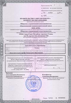 Фото лицензия на бразовательную деятельность 3