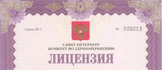 косметологическая лицензия в Санкт-Петербурге и Москве