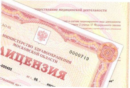 Лицензия для мед учреждений