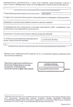 Новый бланк-выписка при получении лицензии 2 лист.
