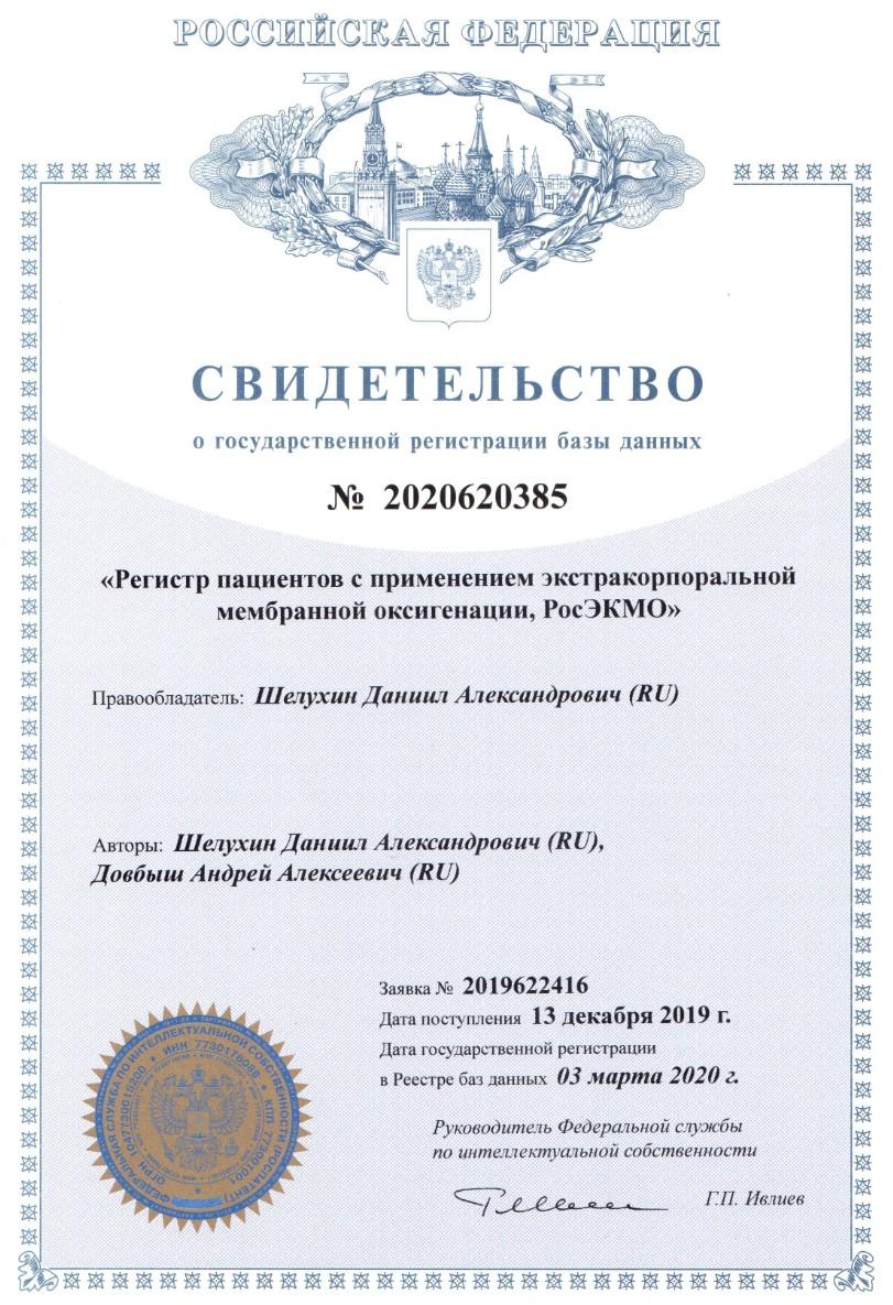 Патент на базу данных