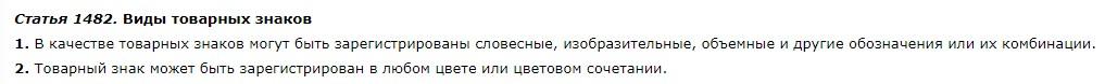 статья 1482