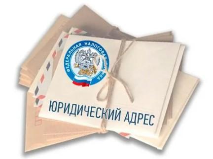 Смена юридического адреса. Фото